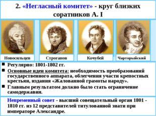 2. «Негласный комитет» - круг близких соратников А. I Регулярно: 1801-1802 гг