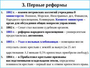 3. Первые реформы 1802 г. – взамен петровских коллегий учреждены 8 министерст