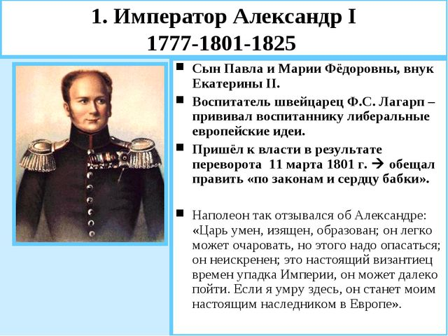 1. Император Александр I 1777-1801-1825 Сын Павла и Марии Фёдоровны, внук Ека...