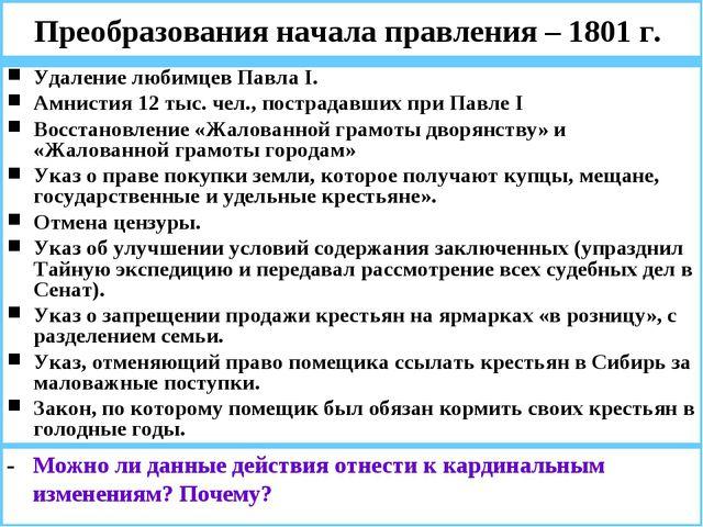 Преобразования начала правления – 1801 г. Удаление любимцев Павла I. Амнистия...