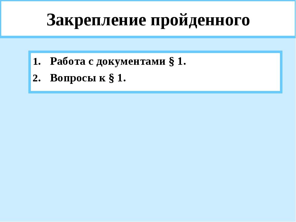 Закрепление пройденного Работа с документами § 1. Вопросы к § 1.