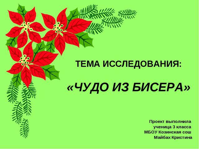 Проект выполнила ученица 3 класса МБОУ Козинская сош Майбах Кристина ТЕМА ИС...