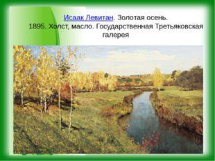 Исаак Левитан. Золотая осень. 1895. Холст, масло. Государственная Третьяковск
