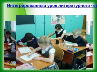 Интегрированный урок литературного чтения и ИЗО