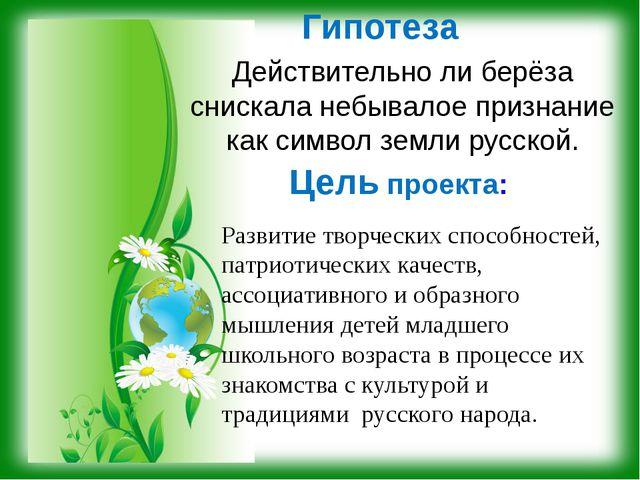 Действительно ли берёза снискала небывалое признание как символ земли русской...