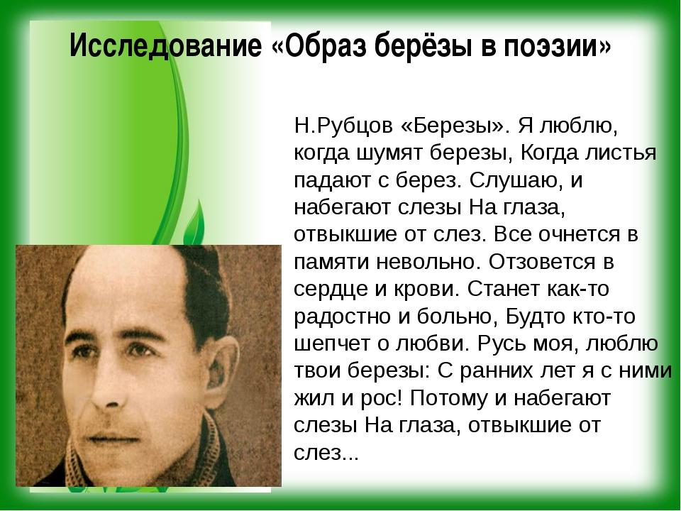 Исследование «Образ берёзы в поэзии» Н.Рубцов «Березы». Я люблю, когда шумят...