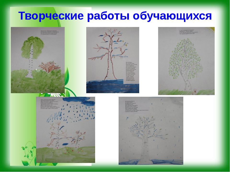 Творческие работы обучающихся