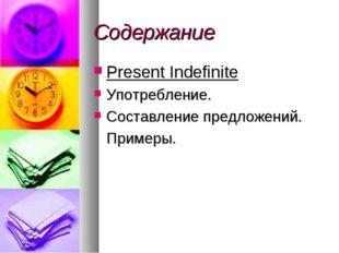 Содержание Present Indefinite Употребление. Составление предложений. Примеры.