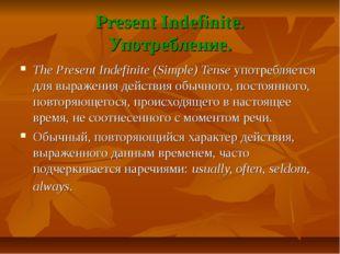 Present Indefinite. Употребление. The Present Indefinite (Simple) Tense употр