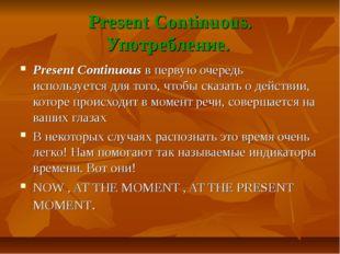 Present Continuous. Употребление. Present Continuous в первую очередь использ