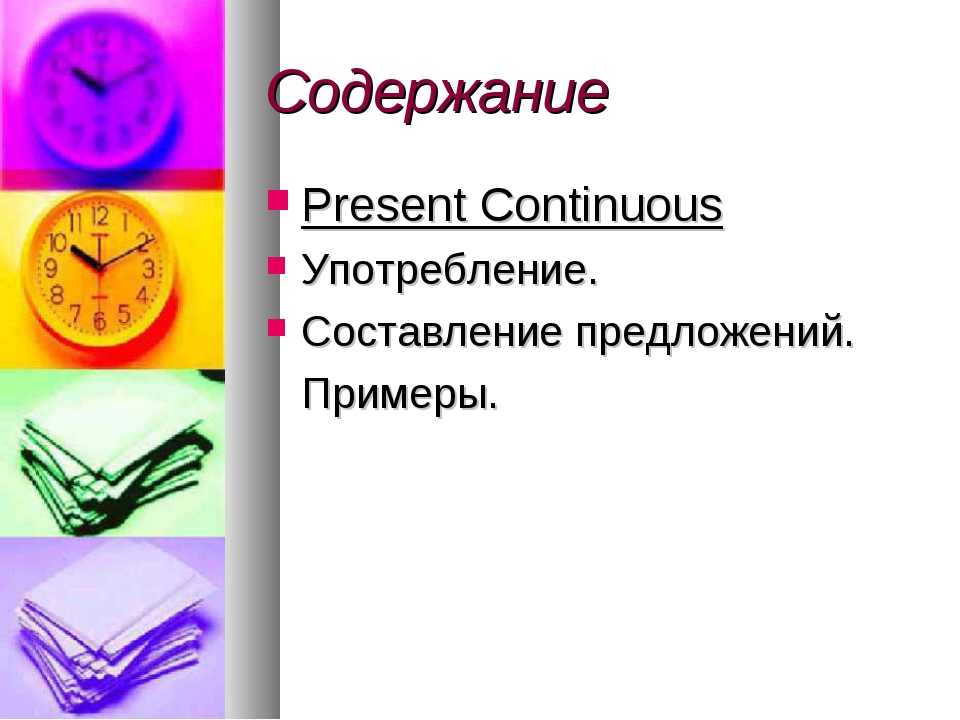 Содержание Present Continuous Употребление. Составление предложений. Примеры.