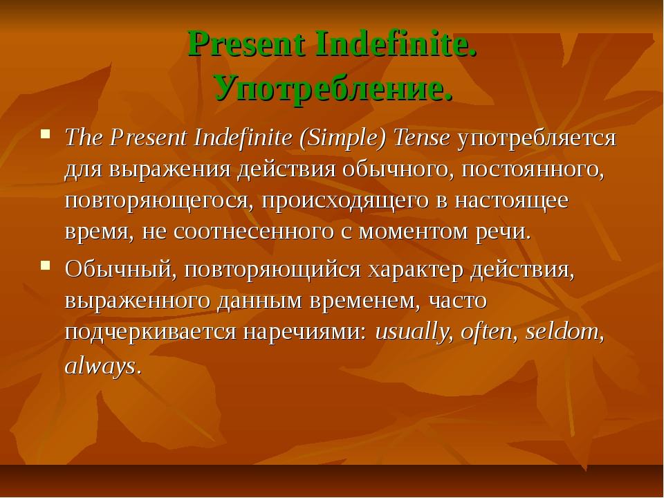 Present Indefinite. Употребление. The Present Indefinite (Simple) Tense употр...