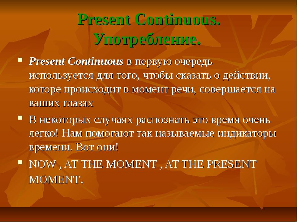 Present Continuous. Употребление. Present Continuous в первую очередь использ...