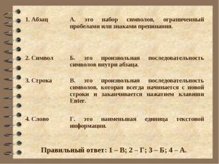Правильный ответ: 1 – В; 2 – Г; 3 – Б; 4 – А. 1. АбзацА. это набор символов,