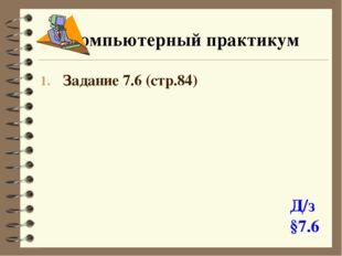 Компьютерный практикум Задание 7.6 (стр.84) Д/з §7.6