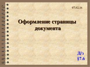 Оформление страницы документа * Д/з §7.6