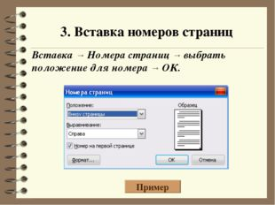 3. Вставка номеров страниц Вставка → Номера страниц → выбрать положение для н