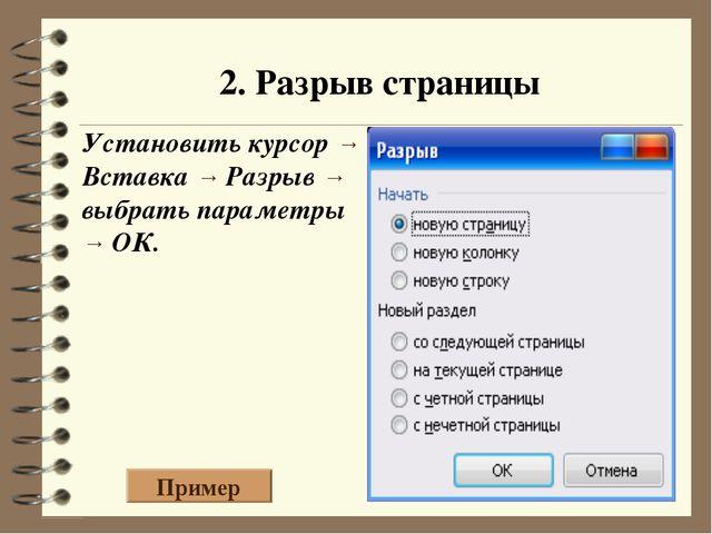 2. Разрыв страницы Установить курсор → Вставка → Разрыв → выбрать параметры →...