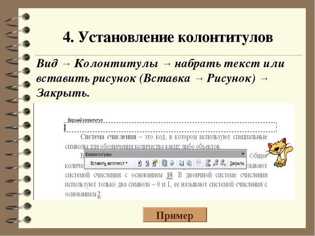 4. Установление колонтитулов Вид → Колонтитулы → набрать текст или вставить р...