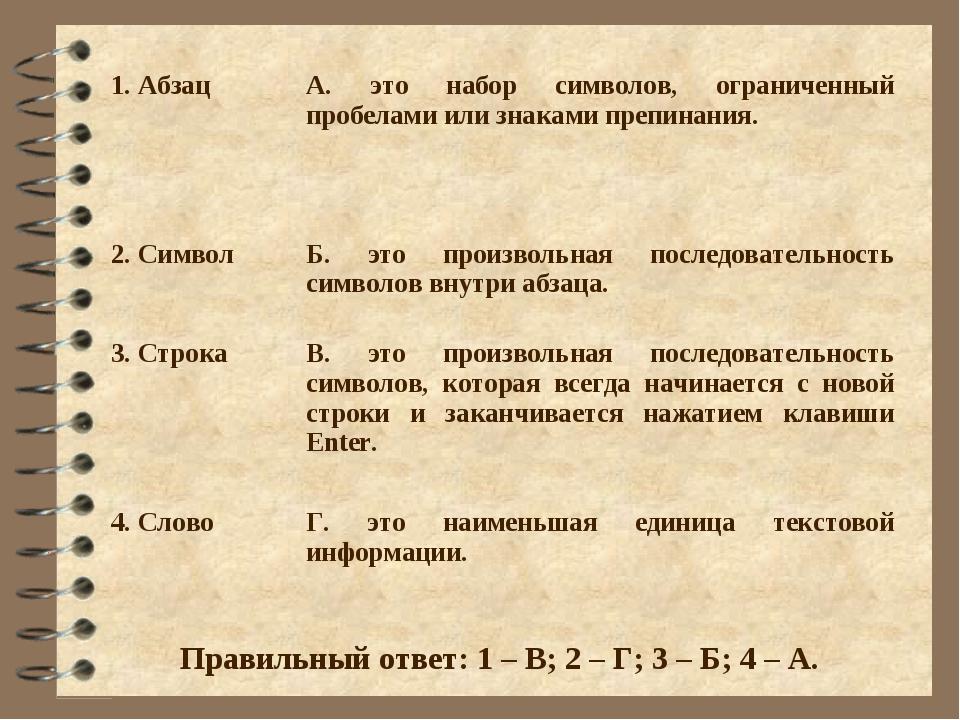 Правильный ответ: 1 – В; 2 – Г; 3 – Б; 4 – А. 1. АбзацА. это набор символов,...