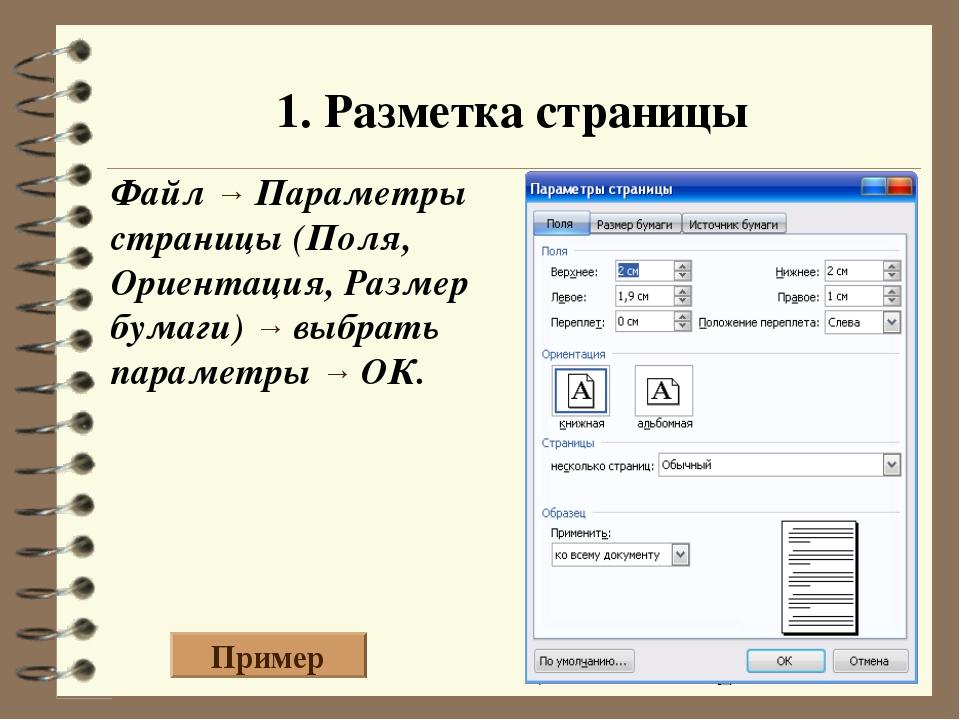 1. Разметка страницы Файл → Параметры страницы (Поля, Ориентация, Размер бума...