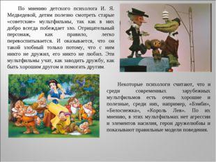 По мнению детского психолога И. Я. Медведевой, детям полезно смотреть старые