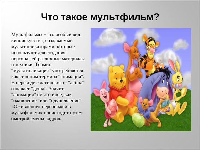 Мультфильмы – это особый вид киноискусства, создаваемый мультипликаторами, ко...