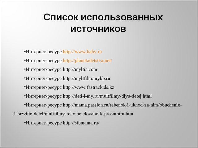Список использованных источников Интернет-ресурс http://www.baby.ru Интернет-...