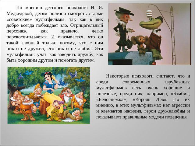 По мнению детского психолога И. Я. Медведевой, детям полезно смотреть старые...