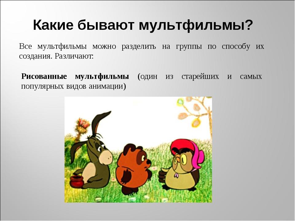 Какие бывают мультфильмы? Все мультфильмы можно разделить на группы по способ...