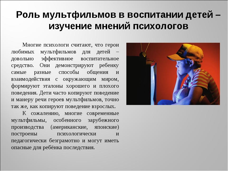 Роль мультфильмов в воспитании детей – изучение мнений психологов Многие псих...