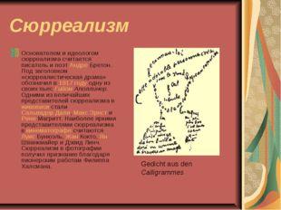 Сюрреализм Основателем и идеологом сюрреализма считается писатель и поэт Андр