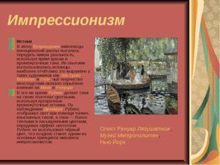 Импрессионизм Истоки В эпоху Возрождения живописцы венецианской школы пыталис