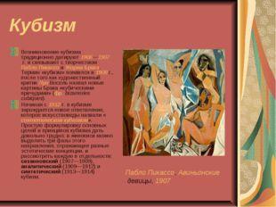 Кубизм Возникновение кубизма традиционно датируют 1906—1907г. и связывают с