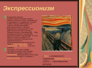 Экспрессионизм В широком смысле экспрессионистическим можно назвать искусство