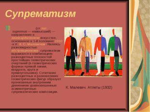 Супрематизм Супремати́зм (от лат.supremus— наивысший)— направление в аванг