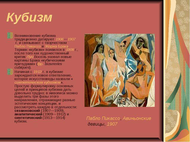 Кубизм Возникновение кубизма традиционно датируют 1906—1907г. и связывают с...