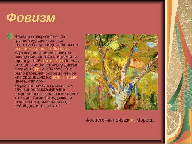 Фовизм Название закрепилось за группой художников, чьи полотна были представл...