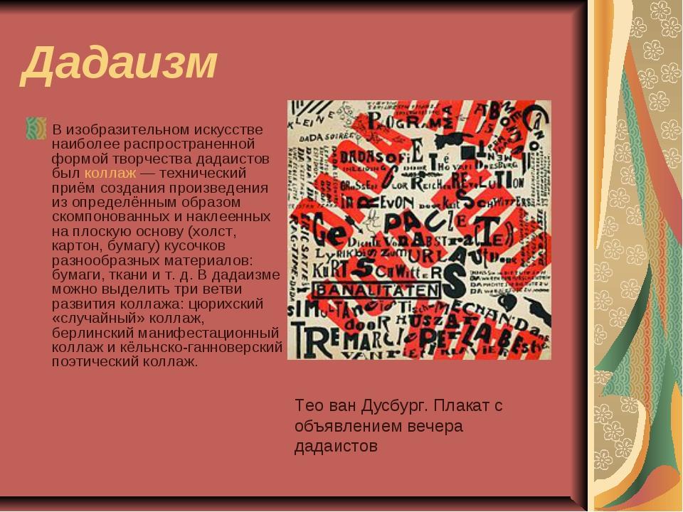 Дадаизм В изобразительном искусстве наиболее распространенной формой творчест...