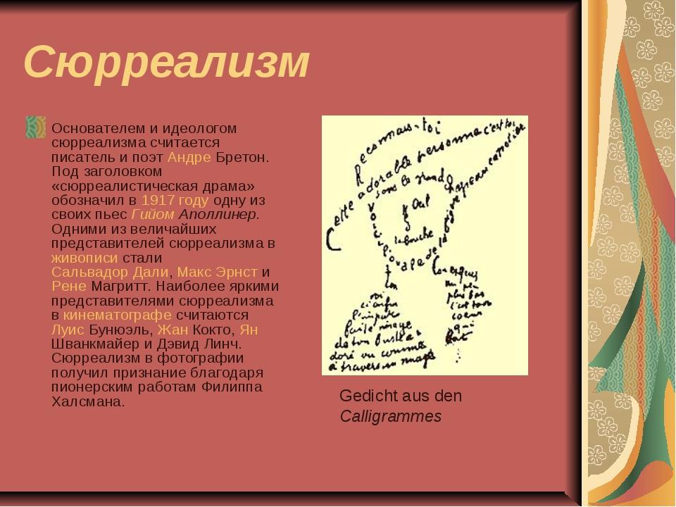 Сюрреализм Основателем и идеологом сюрреализма считается писатель и поэт Андр...