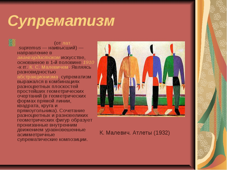 Супрематизм Супремати́зм (от лат.supremus— наивысший)— направление в аванг...