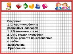 Введение. 1. Слово «колобок» в различных словарях. 1. 1.Толкование слова. 2.