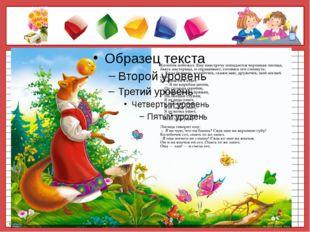 © Фокина Лидия Петровна © Фокина Лидия Петровна