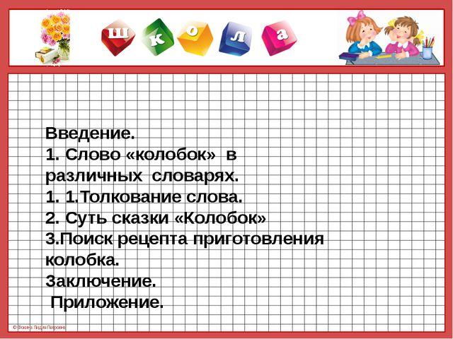 Введение. 1. Слово «колобок» в различных словарях. 1. 1.Толкование слова. 2....