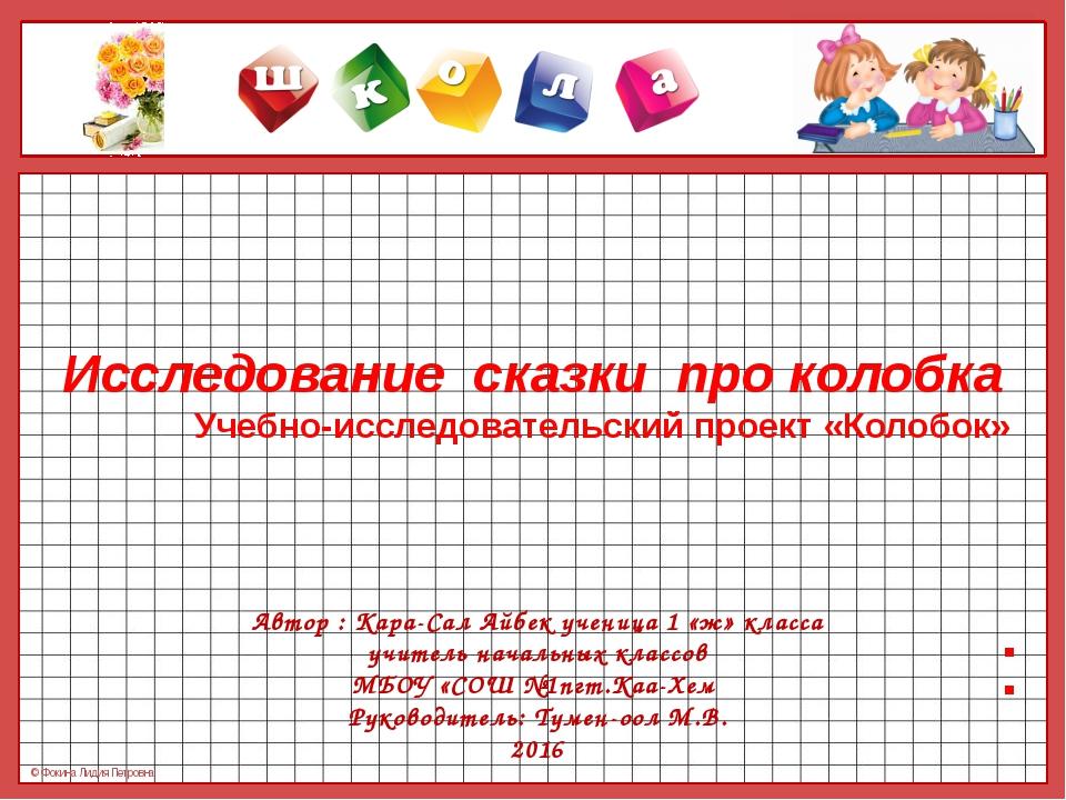 Исследование сказки про колобка Учебно-исследовательский проект «Колобок» : А...