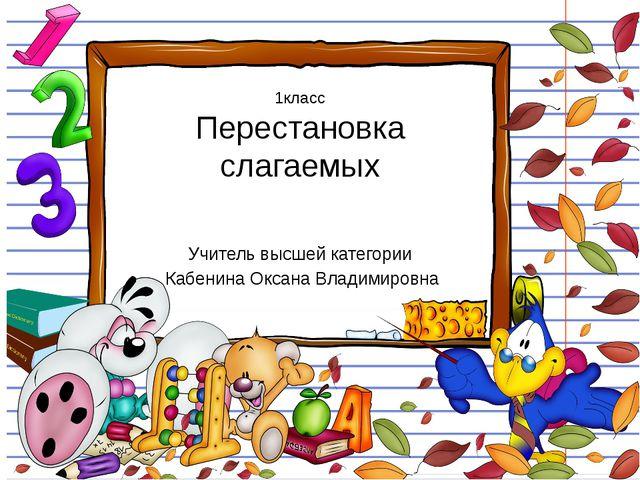 1класс Перестановка слагаемых Учитель высшей категории Кабенина Оксана Владим...