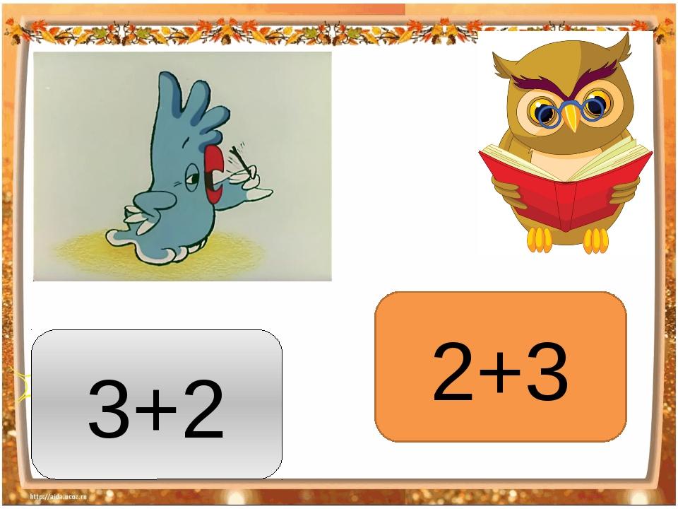 3+2 2+3
