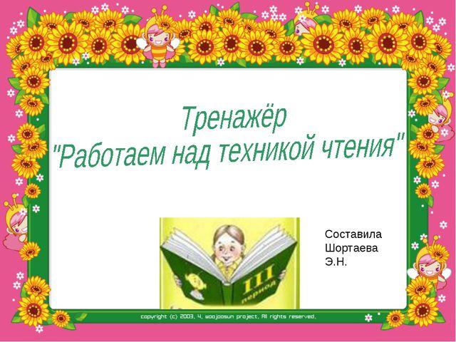 Составила Шортаева Э.Н.