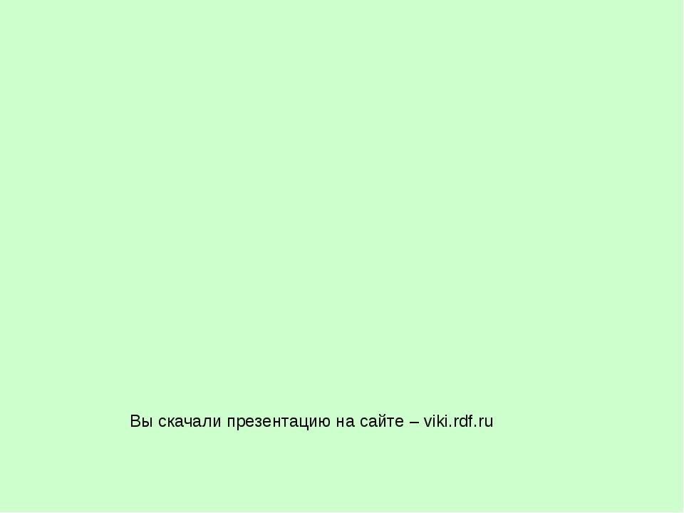 Вы скачали презентацию на сайте – viki.rdf.ru