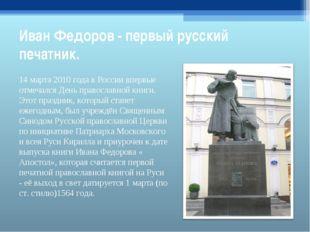 Иван Федоров - первый русский печатник. 14 марта 2010 года в России впервые о